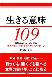 生きる意味109